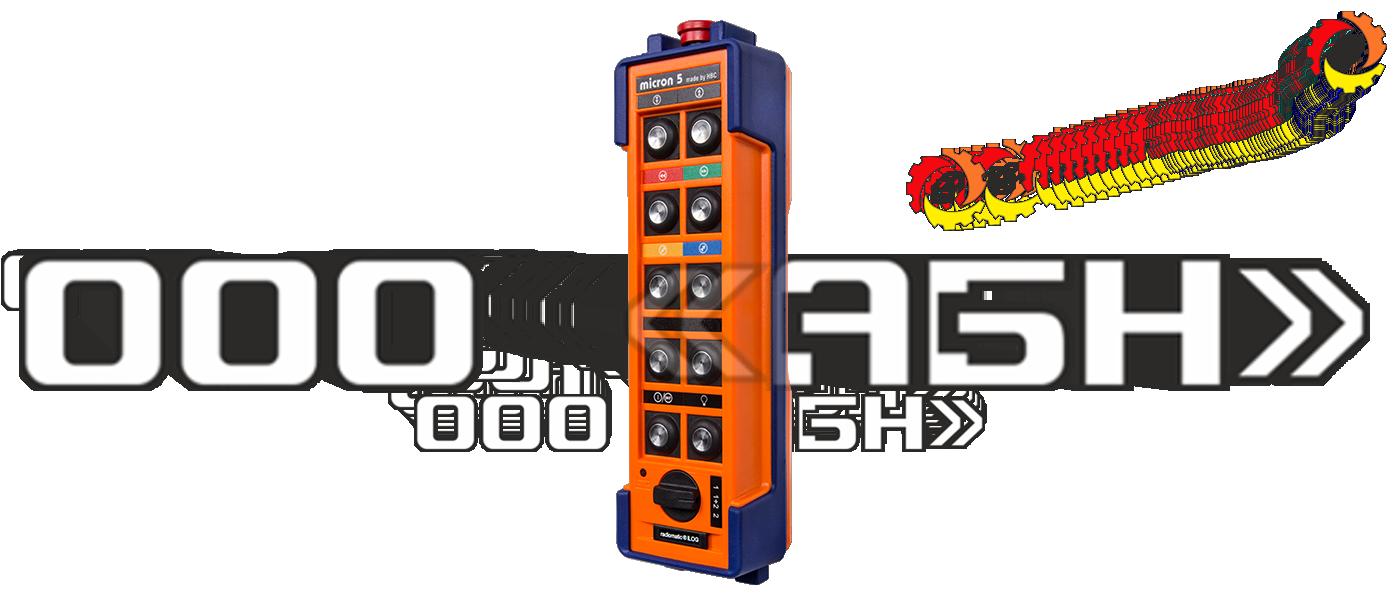 Пульт управления для промышленных кранов HBC Radiomatic Micron 5
